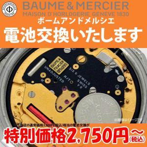 腕時計 電池交換 ボーム&メルシエ リビエラ ウォッチ クォーツ デンチ交換のみ ボームメルシー 舶...