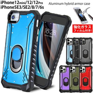 強化ガラスフィルム付き!iPhoneSE 第2世代 ケース iPhone8 iPhone7 6s ア...