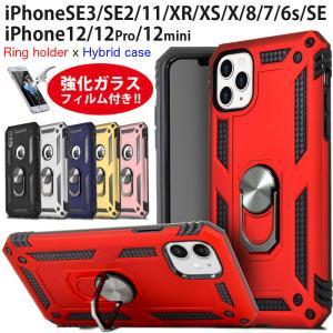 iPhone8 iPhone7 ケース リング 耐衝撃 iPhone XR XS X iPhone6...