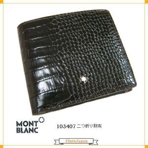 モンブラン MONT BLANC 103407 マイスターシュテュック 二つ折り財布 ダークブラウンカーフ|flore