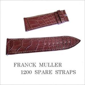 フランク ミュラー FRANCK MULLER  1200用純正替えベルト 茶クロコ革 (艶なし)|flore