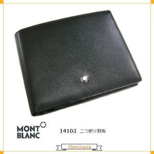 モンブラン MONT BLANC  14103 マイスターシュテュック 二つ折り財布 ブラックカーフ|flore