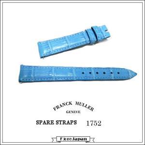 フランク ミュラー FRANCK MULLER  1752用純正替えベルト ブルークロコ革 (艶なし)|flore