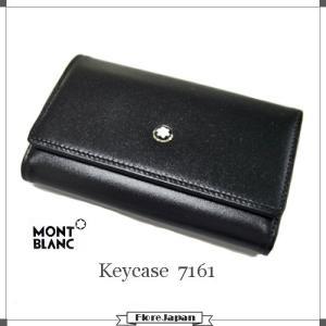 モンブラン MONT BLANC Keycase 7161 キーケース ブラックカーフ|flore
