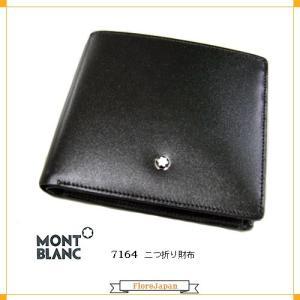 モンブラン MONT BLANC 7164 マイスターシュテュック 二つ折り財布 ブラックカーフ|flore