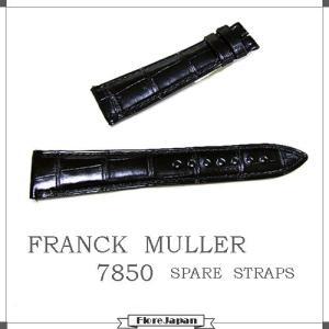 フランク ミュラー FRANCK MULLER  7850用純正替えベルト 黒クロコ革 (艶なし)|flore