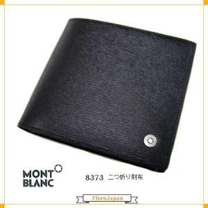 モンブラン MONT BLANC 8373 マイスターシュテュック 二つ折り財布 ブラックカーフ|flore