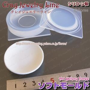 クレイジュエリー型抜き 丸深皿立体型(シリコーン型)|floree
