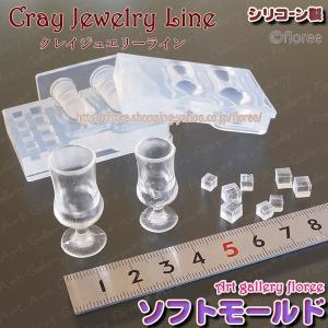 クレイジュエリー型抜き ソーダグラス&氷立体型(シリコーン型)|floree