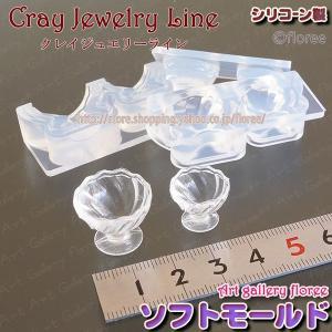 クレイジュエリー型抜き デザートグラス立体型(シリコーン型)|floree