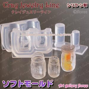ドリンキングジャー立体型(レジン専用)|floree