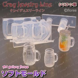 ドリンキングジャーマグタイプ 立体型(レジン専用)|floree
