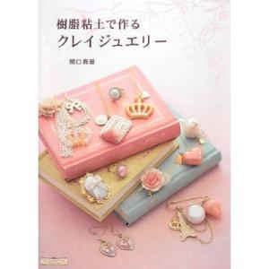 [書籍]樹脂粘土作るクレイジュエリー|floree