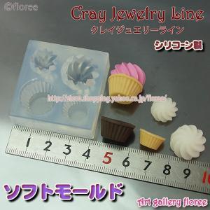 クレイジュエリー型抜き  カップケーキ立体型|floree