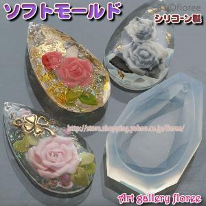 Lovely Jewelry ジュエリー ドロップ(5.3cm×3cm)プロ用(シリコーンモールド)|floree