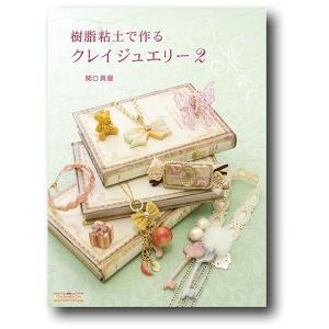 [書籍]樹脂粘土作るクレイジュエリー 2|floree
