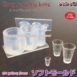 クレイジュエリー型抜き カフェグラストール 立体型(シリコーン型)