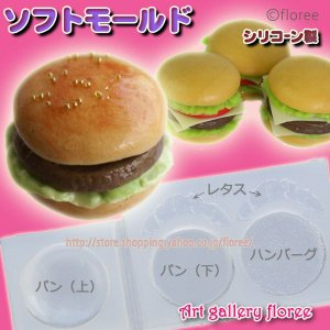 ハンバーガーL(シリコーン型抜き)