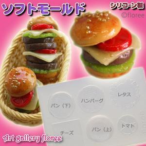 ハンバーガーS (シリコーン型抜き)