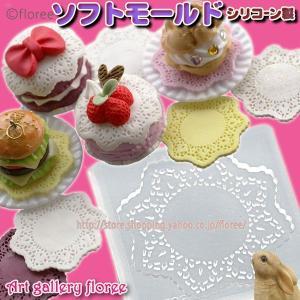 Lovely Lace SeriesレースドイリーC シリコーン型抜き の商品画像