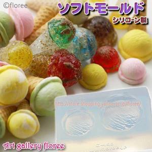 Lovely Sweets アイスL&LL (シリコーン製)|floree