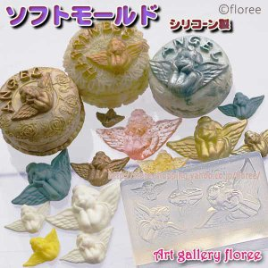 Lovely Parts 天使 (シリコーン型抜き)|floree