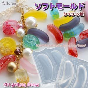 Lovely Sweets ゼリービンズ 立体型(シリコーン製)|floree