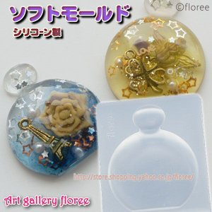 Lovely Perfume 香水ボトル 丸半面 (シリコーン型抜き)|floree