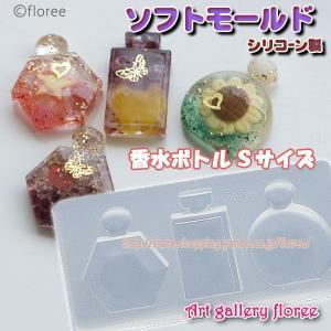 Lovely Perfume 香水ボトル Sサイズ 3タイプ(シリコーン型抜き)|floree