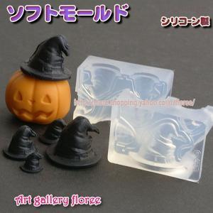 Lovely Halloween ハロウィンハット 両面4サイズ(シリコーン型抜き)