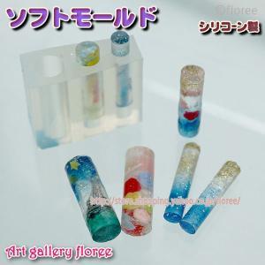 Lovely Jewelry スティックシリーズ 円柱(レジン専用)(シリコーンモールド)|floree