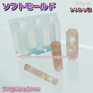 Lovely Jewelry スティックシリーズ 六角柱(レジン専用)(シリコーンモールド)|floree