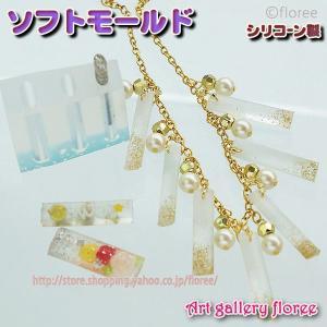 Lovely Jewelry スティックシリーズ 楕円柱(レジン専用)(シリコーンモールド)|floree