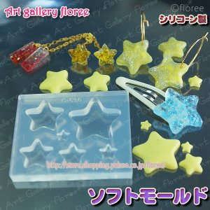 Lovely Parts 星フラット(シリコーンモールド)|floree