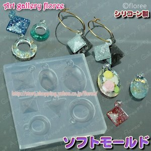 Lovely Jewelry チャームパーツ タイプC(シリコーンモールド)|floree
