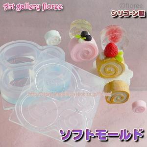 Lovely Sweets ロールケーキ(小)4サイズ(シリコーン型抜き)|floree