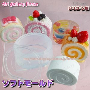 Lovely Sweets ロールケーキ(大)38ミリ×32ミリ(シリコーン型抜き)|floree