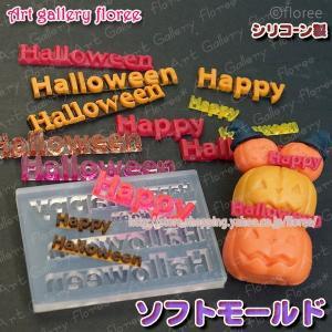 Lovely Halloween 文字抜きハロウィン(シリコーン型)|floree