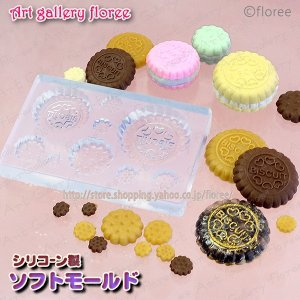Lovely Sweets ビスケット(丸)(シリコーン製)|floree