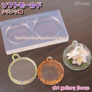 Lovely Frame ラウンドミール皿型  大(C-589ドーム型大対応)(シリコーン製)|floree