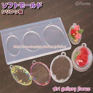 Lovely Frame  オーバルミール皿型 大(C-591オーバルドーム型大対応)(シリコーン製)|floree