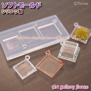 Lovely Frame  スクエアミール皿型 中(C-594ボックス型中対応)(シリコーン製)|floree