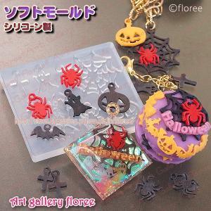Lovely Halloween ハロウィン バラエティーパーツB(シリコーン型抜き)