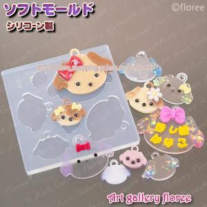 Lovely Animal レジン皿犬の顔型(シリコーン製)|floree