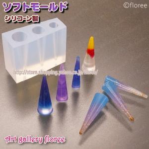 Lovely Jewelry スティックシリーズ 円すい(レジン専用)(シリコーンモールド)|floree