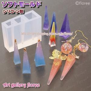 Lovely Jewelry スティックシリーズ 四角すい(レジン専用)(シリコーンモールド)|floree