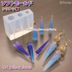 Lovely Jewelry スティックシリーズ 六角すい(レジン専用)(シリコーンモールド)|floree