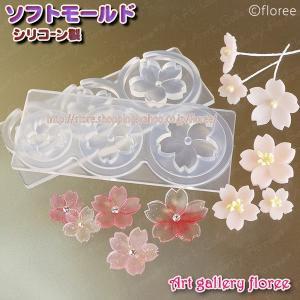 Lovely Flower フラワー立体型さくら(シリコーン製)
