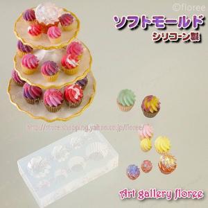 Lovely Sweets カップケーキ(シリコーン製)