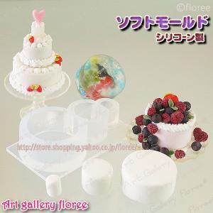 Lovely Sweets ホールケーキ(シリコーン型)|floree